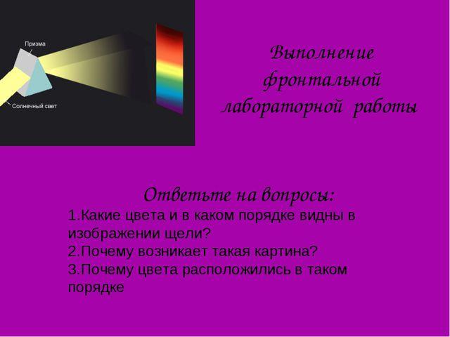 Выполнение фронтальной лабораторной работы Ответьте на вопросы: 1.Какие цвета...
