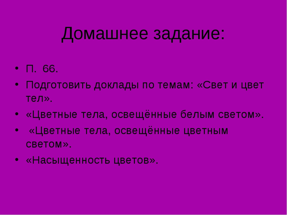 Домашнее задание: П. 66. Подготовить доклады по темам: «Свет и цвет тел». «Цв...