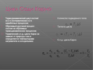 Термодинамический цикл состоит из 2-х изотермических и 2-х адиабатных процесс