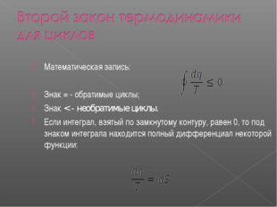 Математическая запись: Знак = - обратимые циклы; Знак < - необратимые циклы.