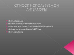 http://ru.wikipedia.org http://www.chemport.ru/thermodynamics.shtml dic.acade