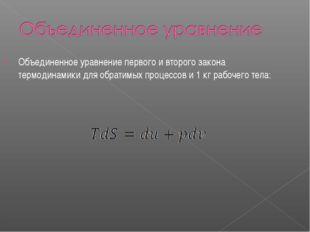 Объединенное уравнение первого и второго закона термодинамики для обратимых п