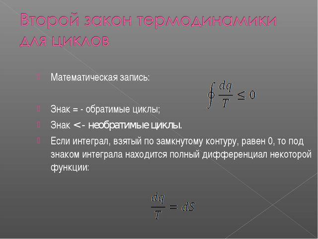Математическая запись: Знак = - обратимые циклы; Знак < - необратимые циклы....