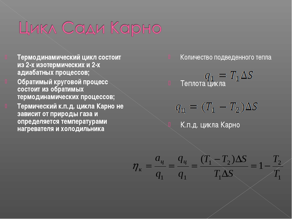 Термодинамический цикл состоит из 2-х изотермических и 2-х адиабатных процесс...