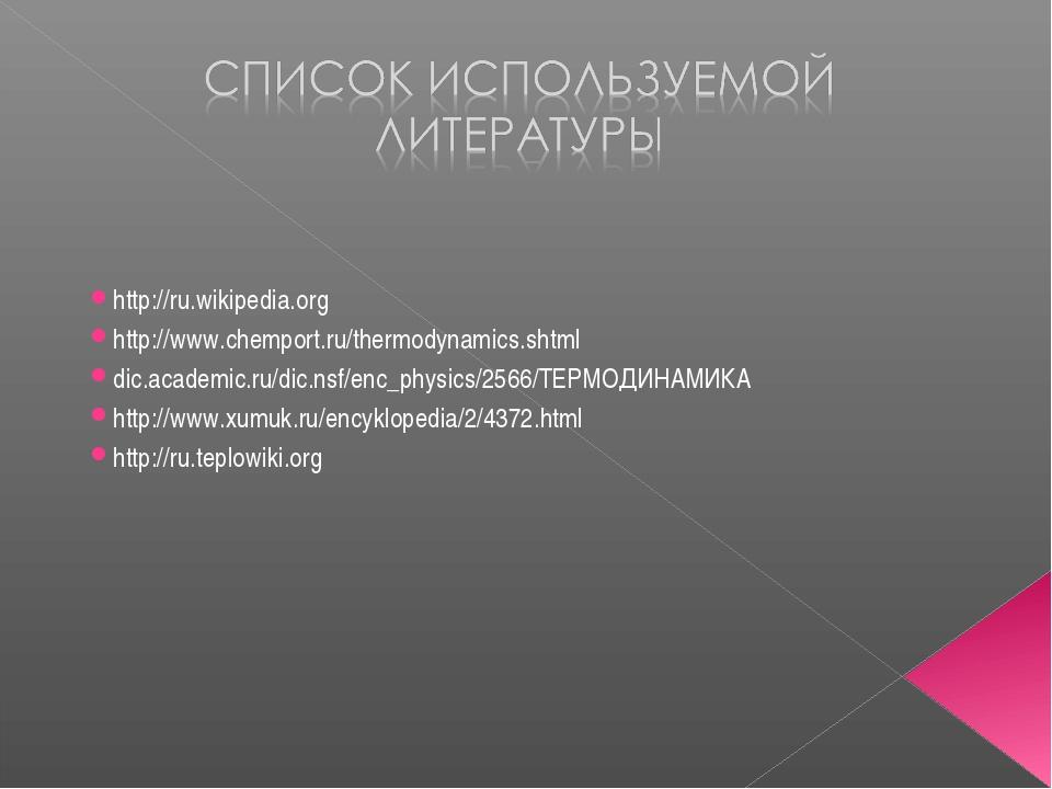 http://ru.wikipedia.org http://www.chemport.ru/thermodynamics.shtml dic.acade...
