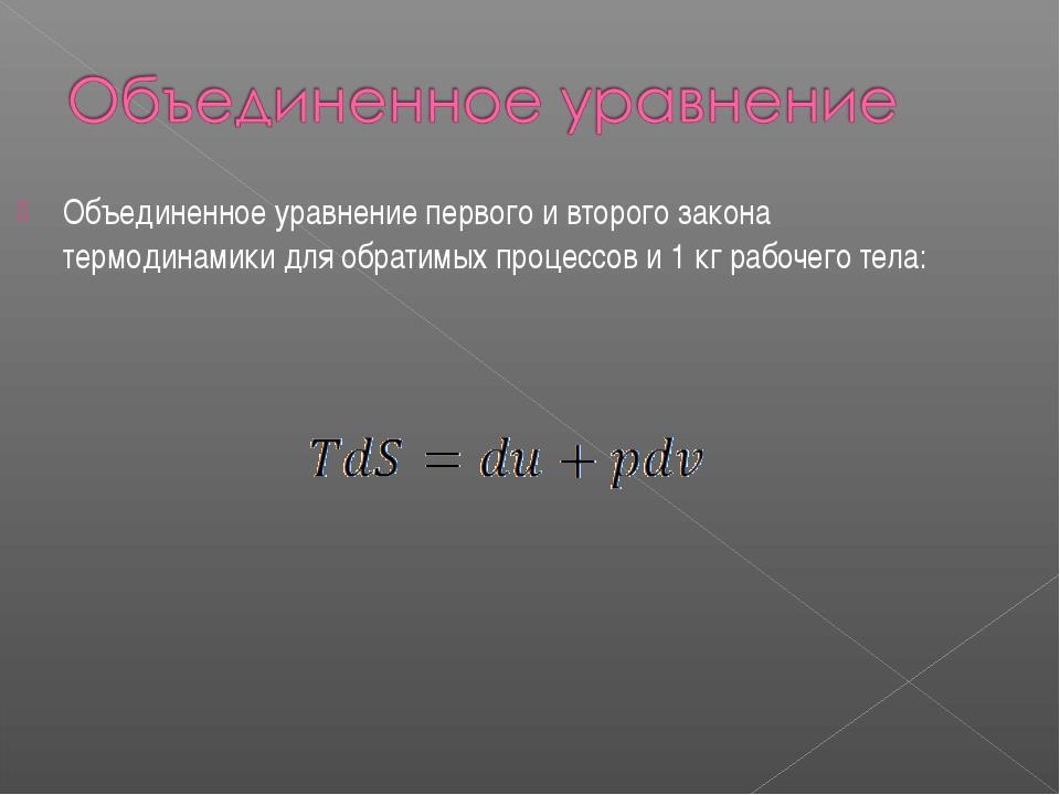 Объединенное уравнение первого и второго закона термодинамики для обратимых п...