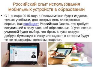 Российский опыт использования мобильных устройств в образовании