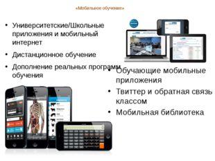 «Мобильное обучение» Университетские/Школьные приложения и мобильный интерне