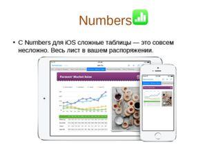 Numbers  С Numbers для iOS сложные таблицы — это совсем несложно. Весь лист
