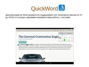 QuickWord Данный редакторWordдокументов поддерживает все возможн