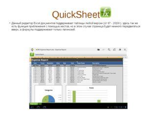 QuickSheet Данный редакторExcelдокументов поддерживает таблицы л
