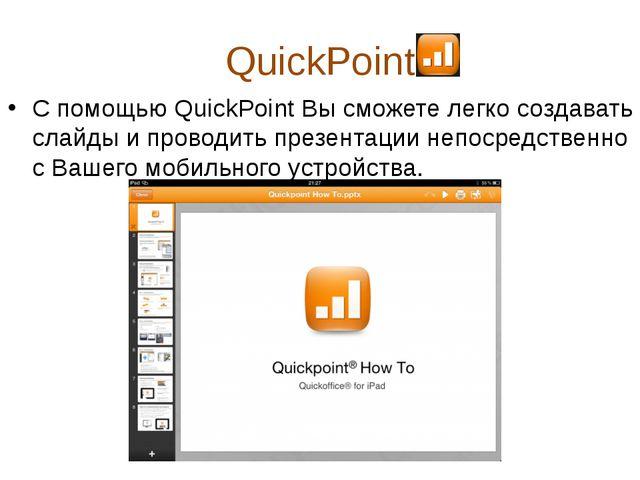 QuickPoint С помощью QuickPoint Вы сможете легко создавать слайды и проводит...