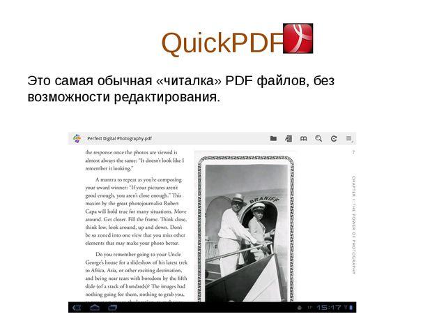 QuickPDF Это самая обычная «читалка»PDFфайлов, без возможности р...