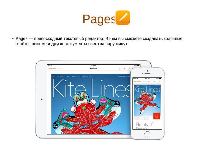 Pages Pages — превосходный текстовый редактор. В нём вы сможете создавать кр...