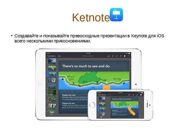 Ketnote Создавайте и показывайте превосходные презентации в Keynote для iOS...