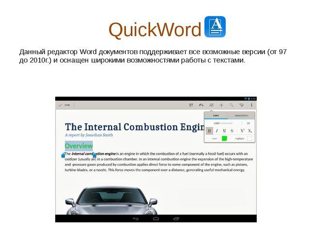 QuickWord Данный редакторWordдокументов поддерживает все возможн...