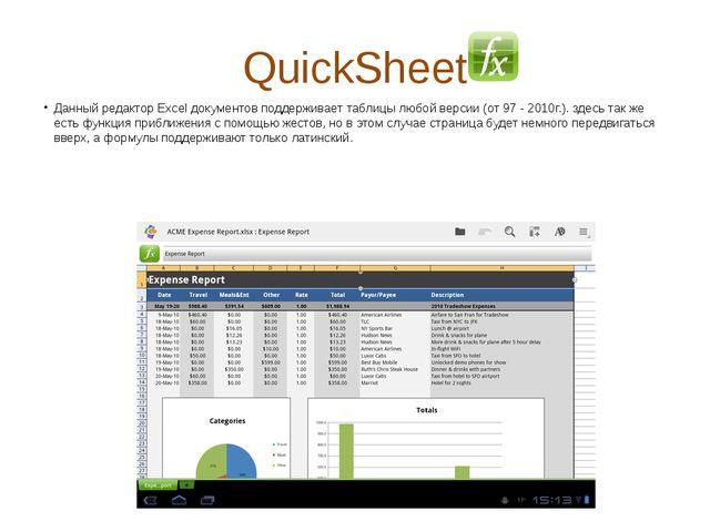 QuickSheet Данный редакторExcelдокументов поддерживает таблицы л...
