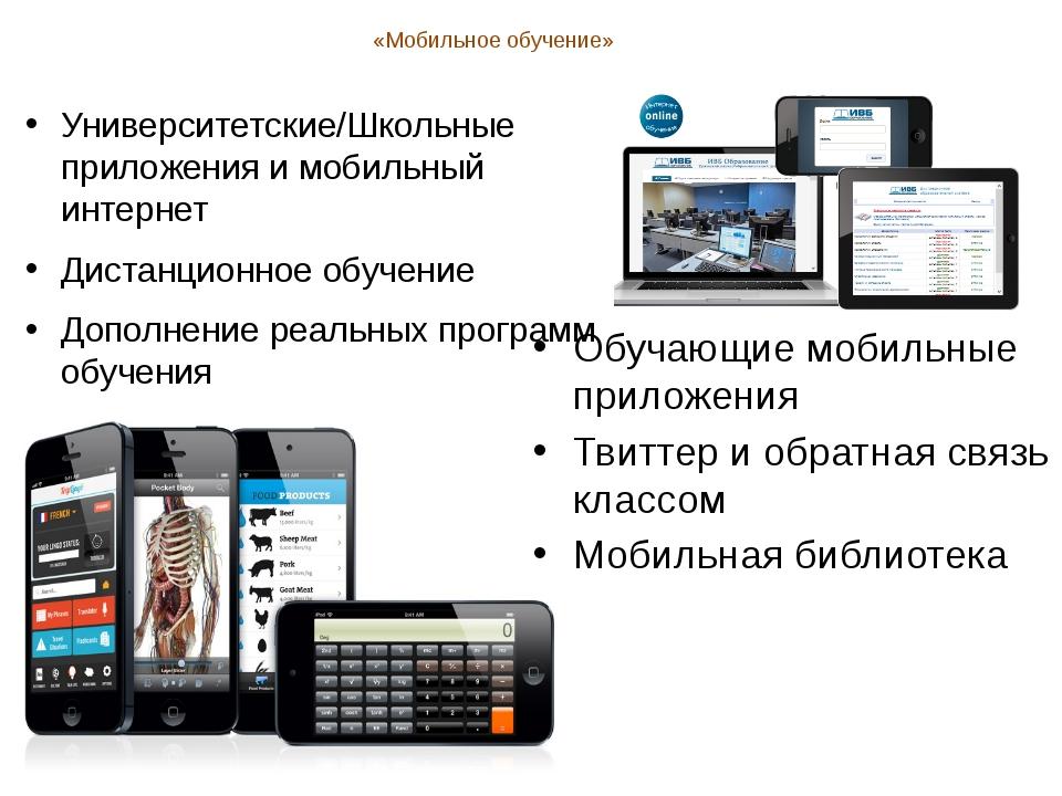 «Мобильное обучение» Университетские/Школьные приложения и мобильный интерне...