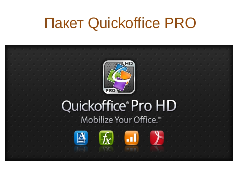 Пакет Quickoffice PRO