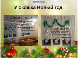 nachalo4ka.ru У окошка Новый год.