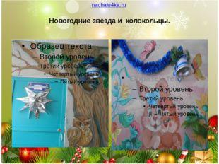 nachalo4ka.ru Новогодние звезда и колокольцы.