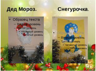 Дед Мороз. Снегурочка.