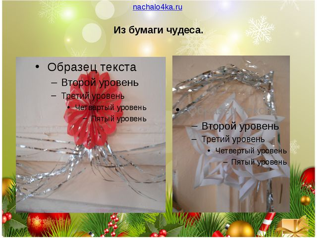 nachalo4ka.ru Из бумаги чудеса.