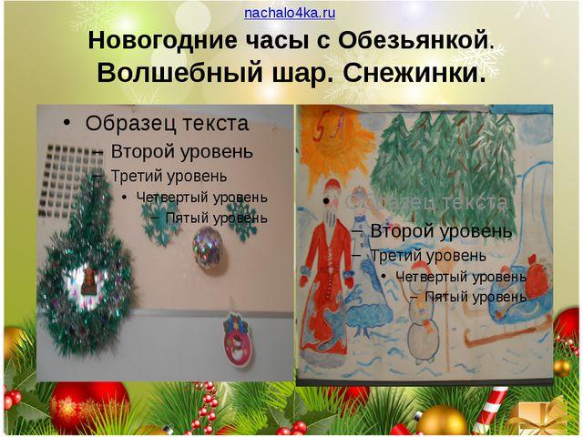 nachalo4ka.ru Новогодние часы с Обезьянкой. Волшебный шар. Снежинки.