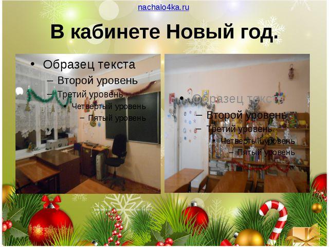 nachalo4ka.ru В кабинете Новый год.