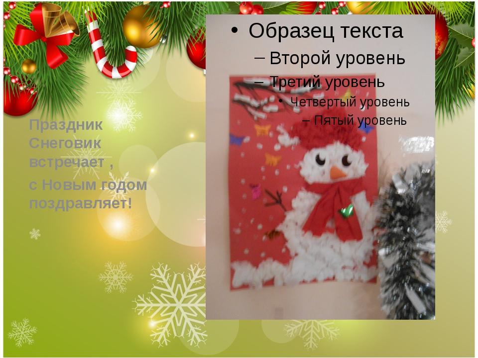Праздник Снеговик встречает , с Новым годом поздравляет! \