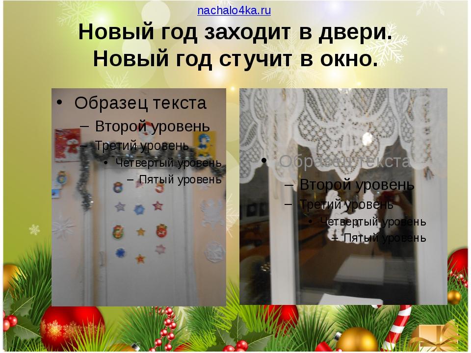 nachalo4ka.ru Новый год заходит в двери. Новый год стучит в окно.