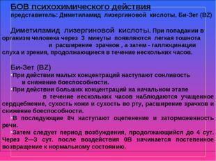 БОВ психохимического действия представитель: Диметиламид лизергиновой кислот