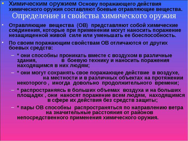 Определение и свойства химического оружия Химическим оружием Основу поражающе...
