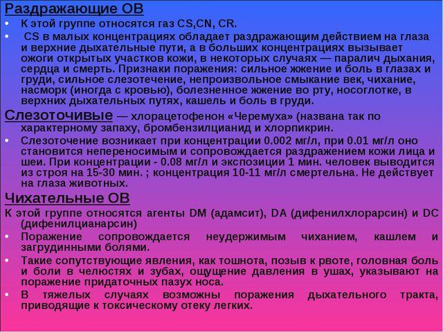 Раздражающие ОВ К этой группе относятся газ CS,CN, CR. СS в малых концентраци...