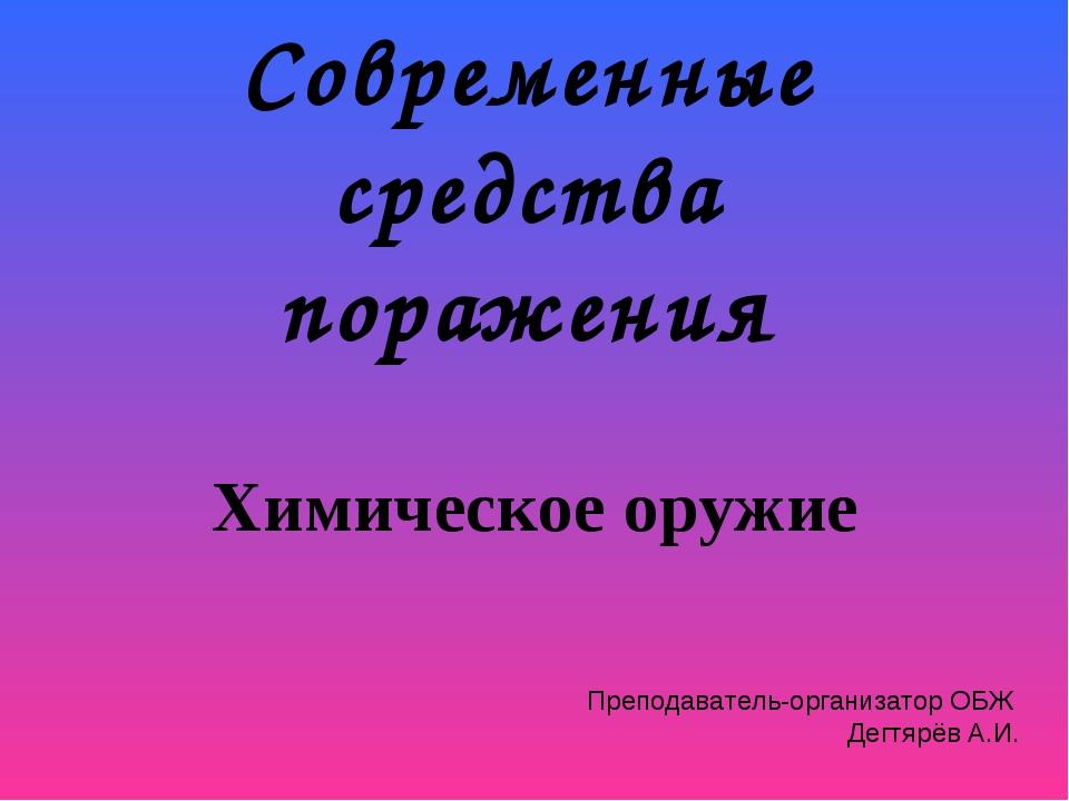 Современные средства поражения Химическое оружие Преподаватель-организатор ОБ...
