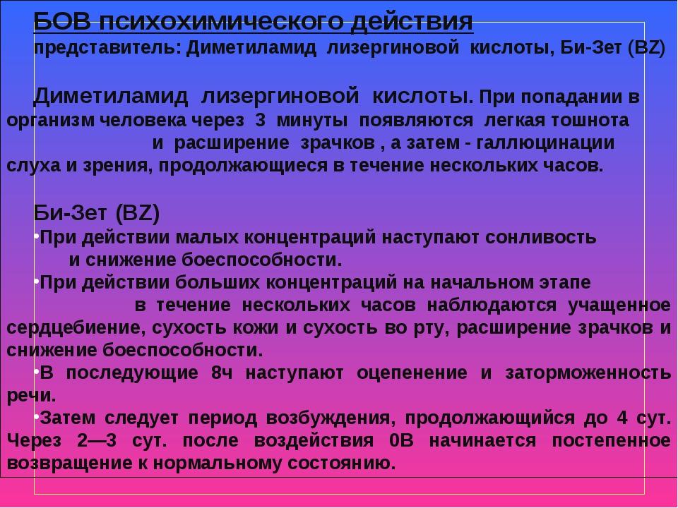 БОВ психохимического действия представитель: Диметиламид лизергиновой кислот...