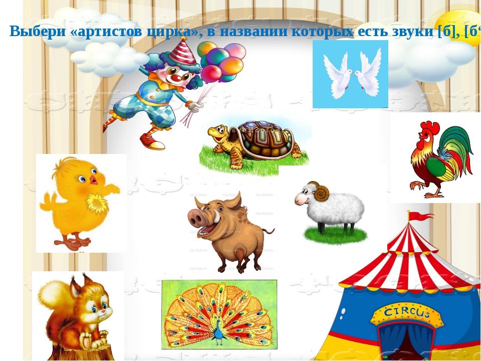 Выбери «артистов цирка», в названии которых есть звуки [б], [б'].