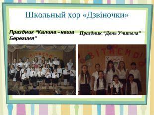 """Школьный хор «Дзвіночки» Праздник """"Калина –наша Берегиня"""" Праздник """"День Учит"""