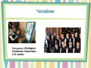 Читайлик Праздник «Подарки Святого Николая» 3-А класс