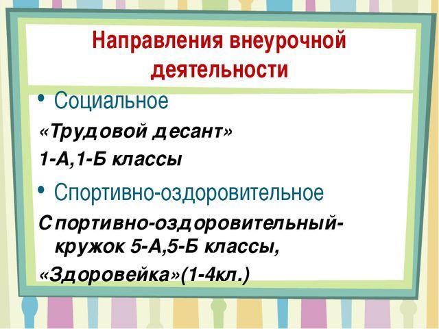 Направления внеурочной деятельности Социальное «Трудовой десант» 1-А,1-Б клас...