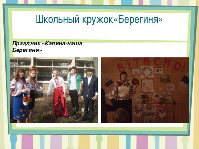 Школьный кружок«Берегиня» Праздник «Калина-наша Берегиня»