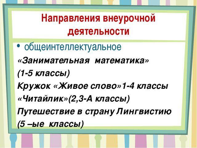 Направления внеурочной деятельности общеинтеллектуальное «Занимательная матем...