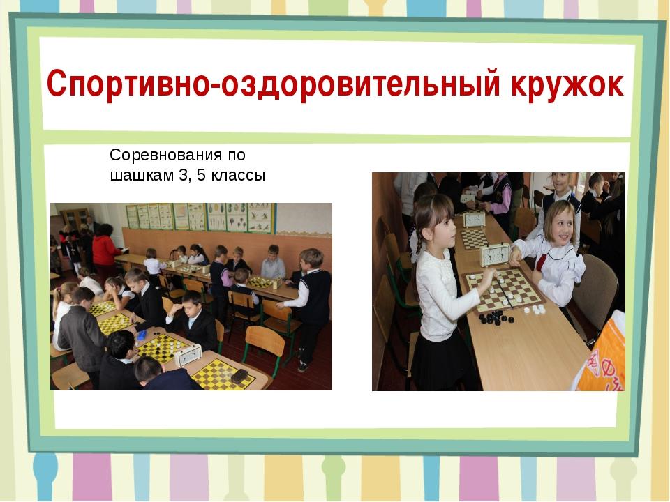 Спортивно-оздоровительный кружок Соревнования по шашкам 3, 5 классы