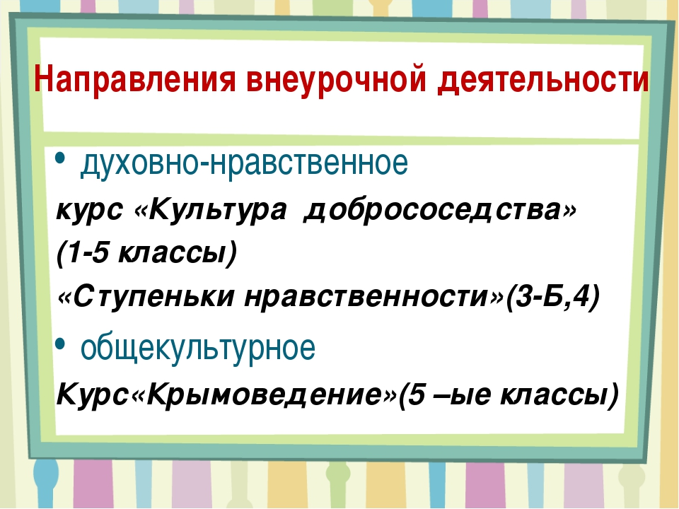 Направления внеурочной деятельности духовно-нравственное курс «Культура добр...