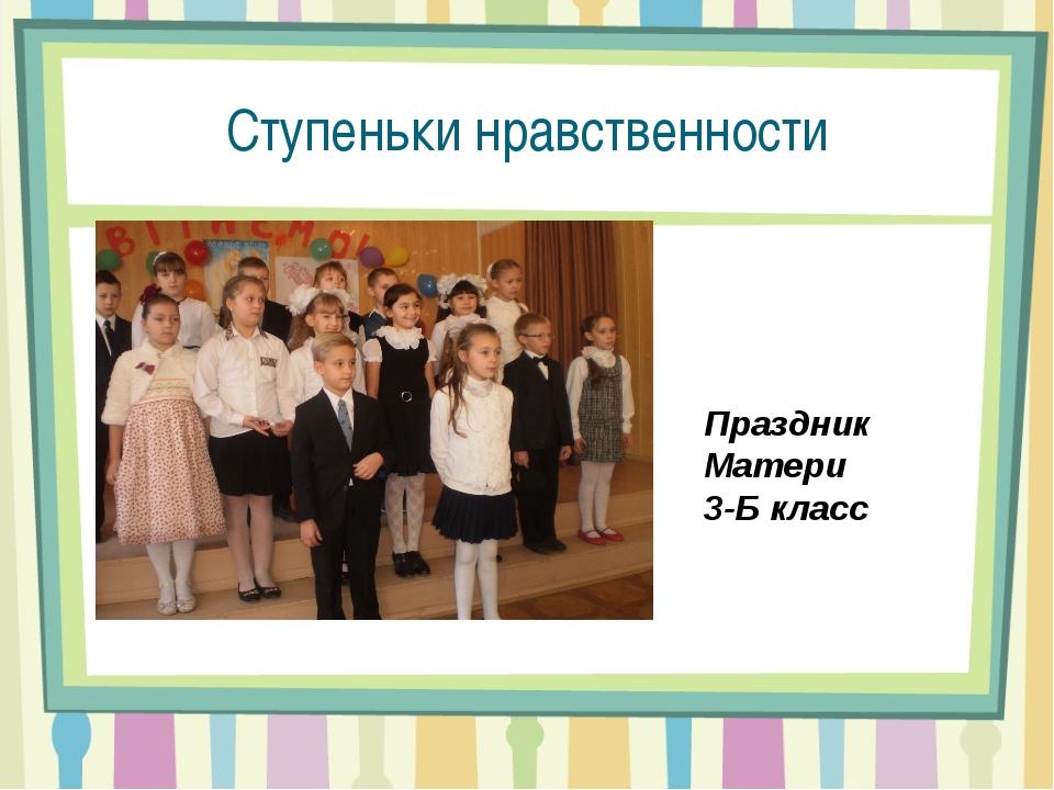 Ступеньки нравственности Праздник Матери 3-Б класс