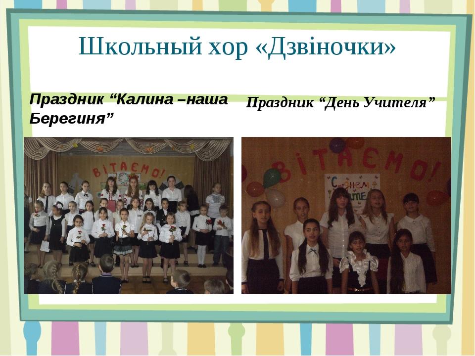 """Школьный хор «Дзвіночки» Праздник """"Калина –наша Берегиня"""" Праздник """"День Учит..."""