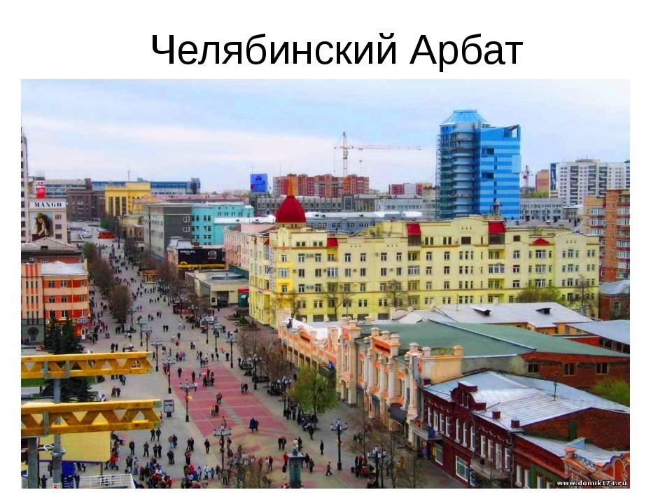 Челябинский Арбат