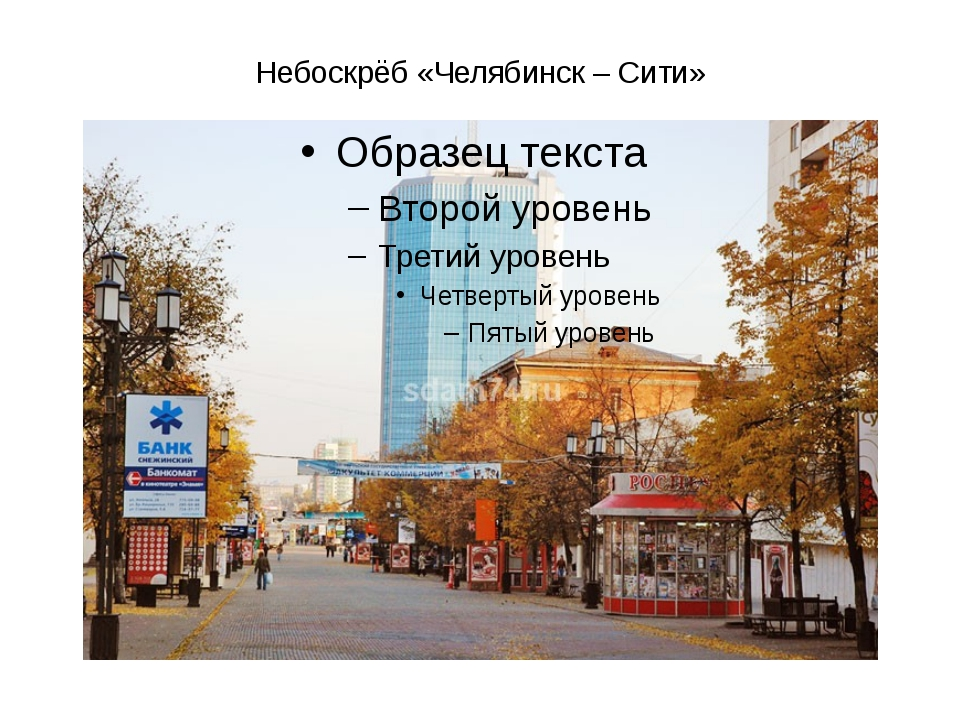 Небоскрёб «Челябинск – Сити»