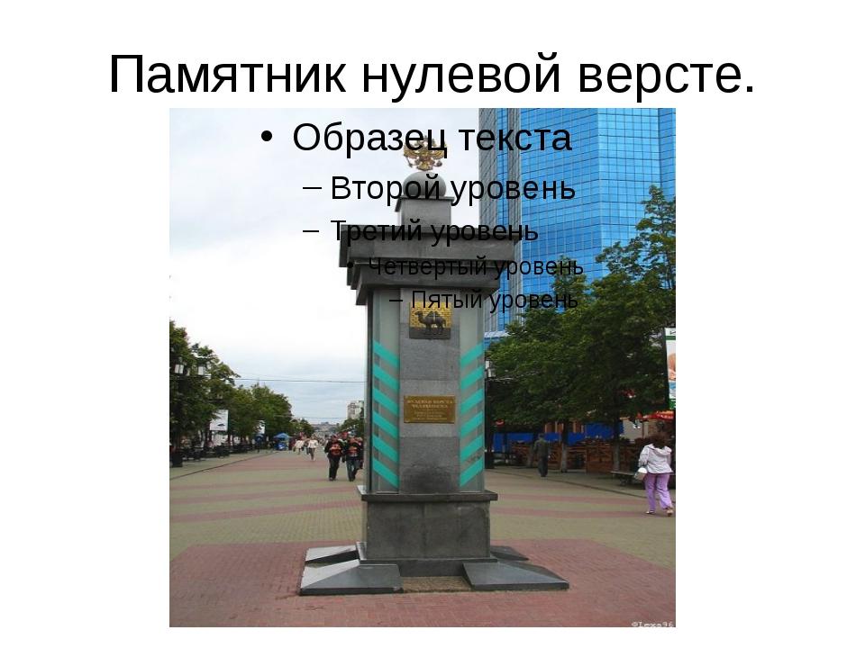 Памятник нулевой версте.
