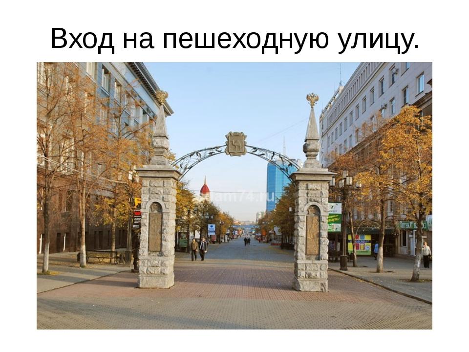 Вход на пешеходную улицу.